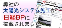 弊社の太陽光システム施工が日経BPに掲載されました。