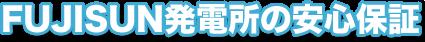FUJISUN発電所の安心保証システム