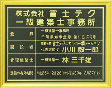 株式会社 富士テク 一級建築事務所