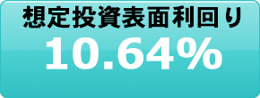 想定投資表面利回り10.64%