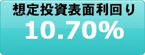 想定投資表面利回り10.70%