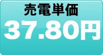 売電単価37.80円