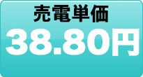 売電単価38.80円