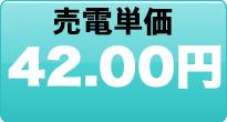 売電単価42.00円