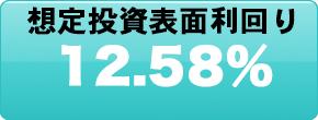 想定投資表面利回り13.18%