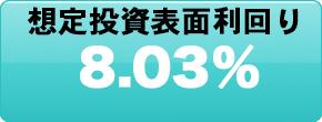 想定投資表面利回り8.03%