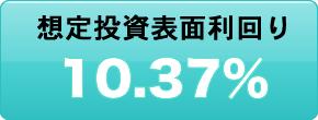 想定投資表面利回り10.37%