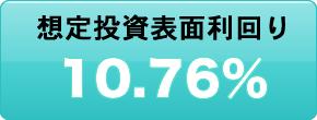 想定投資表面利回り10.76%