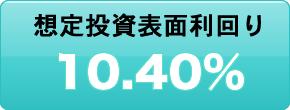 想定投資表面利回り10.40%