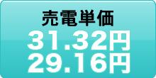 売電単価31.32円、29.16円