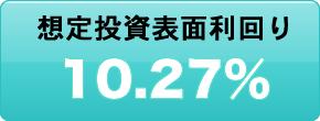 想定投資表面利回り10.27%