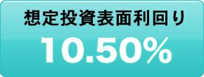 想定投資表面利回り10.50%