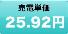 売電単価25.92円