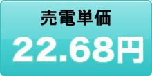 売電単価22.68円