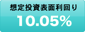 想定投資表面利回り10.05%