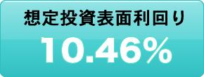 想定投資表面利回り10.46%