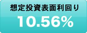 想定投資表面利回り10.56%