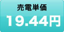 売電単価19.44円