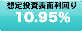 想定投資表面利回り10.95%