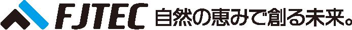 富士テクニカルコーポレーション 自然の恵みで創る未来