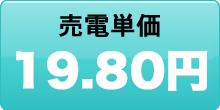 売電単価19.80円
