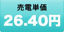 売電単価26.40円