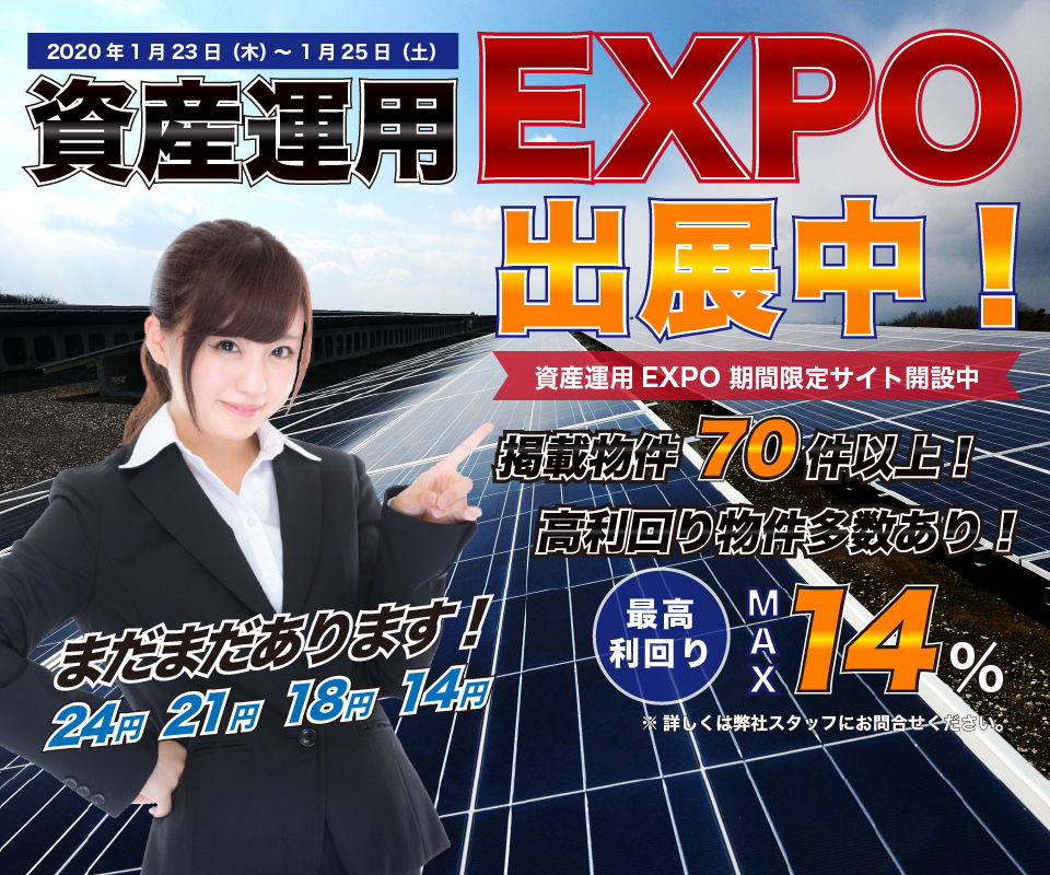 EXPO 2020 出展決定!